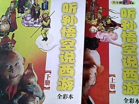 听孙悟空说西游(上下册)
