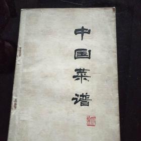 中国菜谱,北京莱谱,