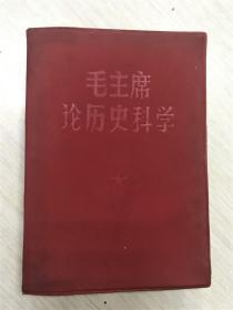 文革红宝书,毛主席论历史科学,内带毛像语录,全品未阅