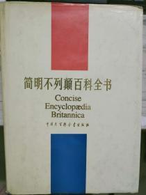 《简明不列颠百科全书 2 bo fa》