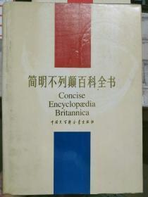 《简明不列颠百科全书 9 yi zuo》