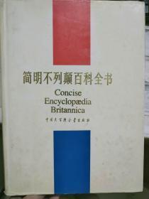 《简明不列颠百科全书 4 hua kuo》