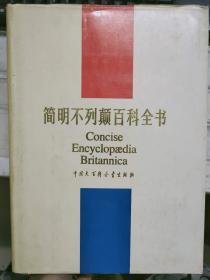 《简明不列颠百科全书 10 索引》