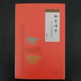 签名钤印《翰墨烟云:关于金石书画及其他》