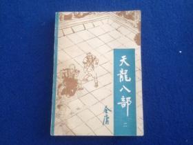 金庸 著 武侠小说 天龙八部(二) 宝文堂书店