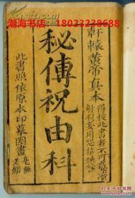 清木刻版【秘传祝由科】由《祝由科秘旨》《秘传文笔录》组成一厚册全(原版复 印 件)