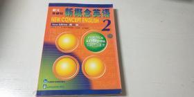 新概念英语2 新版