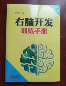 右脑开发训练手册