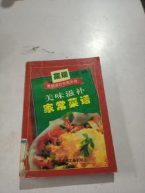 美味滋补家常菜谱,