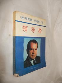 领导者  【美】理查德·尼克松  著