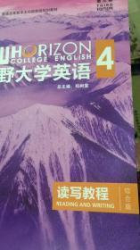 新视野大学英语读写教程4  (第三版)  综合版