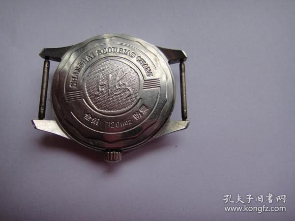 上海牌-7120
