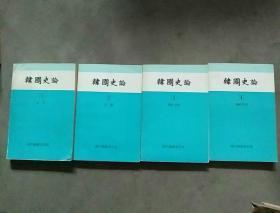 韩国史论(1--11合售)韩文