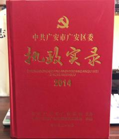 中共广安市广安区委执政实录.(2014)
