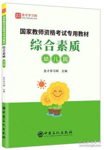 综合素质(幼儿园)/国家教师资格考试专用教材