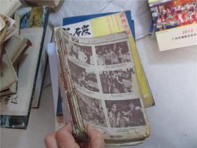 广东电影(创刊号1959年第1期)+大众电影1960年第4期+大众电影 1959年7、12、15、20、23(用线合订,品相不太好)