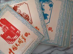 老剪纸,水浒人物108将,共计108张剪纸,出口编号PC一783,保老保真。