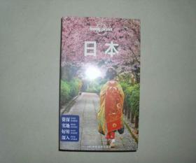 孤独星球Lonely Planet旅行指南系列 日本 看图 有塑封
