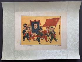 约1950年 荣宝斋套色木版年画 丁浩作《庆祝中华人民共和国成立》一大幅(白宣纸刷印,年画原尺寸:25*34.5cm,画心尺寸:19*27.5cm,新做装裱)