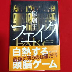 フェイク【日文 64开本见图】G1