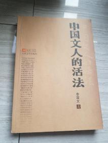 中国文人的活法