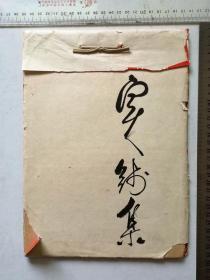 约文革或70年代自订素描速写画稿本一本
