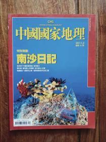 繁文 中国国家地理 期刊  2011年2月号 总第32期 地理知识 2011年2月 特别策划 南沙日记 我来到了中国的最南端:曾母暗沙 弹丸礁 南康暗沙   FK