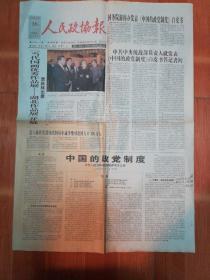 人民政协报  2007年11月16日     中国的政党制度