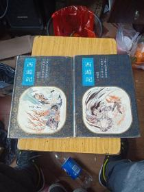 西游记绘画本 一、二  两册全