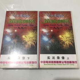 录像带中央电视台1991年春节联欢晚会实况录像上下原盒原装