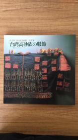 台湾高砂族の服饰