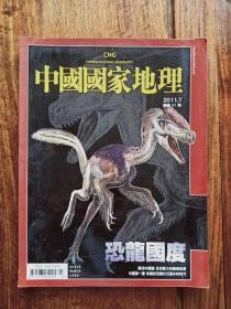 繁文 中国国家地理 期刊  2011年7月号 总第37期 地理知识 2011年7月 恐龙国度 寻找中国龙 全球最大的恐龙故乡 中国第一龙 侏罗纪恐龙化石最多的地方  FK