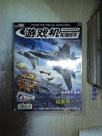 游戏机实用技术2007 23