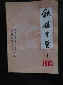 创刊号:歙县中医 1985年第1期