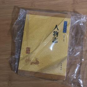 中华经典藏书 人物志(升级版)