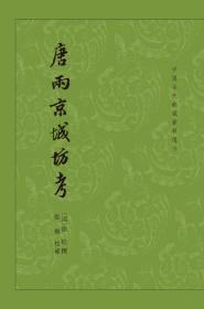 唐两京城坊考 (中国古代都城资料选刊 全一册)
