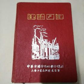 老日记本一一建设日记(精装)1本,中华全国合作社联合总社<上海工业品批发处监制>。写了一半(记得是医药知识),85品