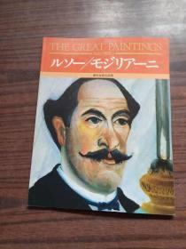 THE  GREAT  PAINTINGS