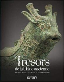 Bronzes rituels de la collection Meiyintang 玫茵堂收藏中国青铜器