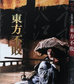 笑傲江湖2:东方不败(导演: 程小东)