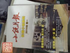 小说月报 长篇小说系列 2014年卷一 李乃庆/秦楚情仇 姊妹镖/俞彬