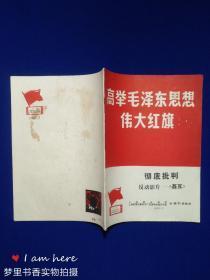 高举毛泽东思想伟大红旗 彻底批判反动影片——《聂耳》