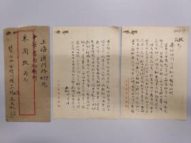 丰子恺好友朱文叔毛笔家书一通二页,带实寄封