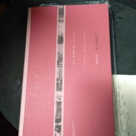 红色笔记本:真实的故事