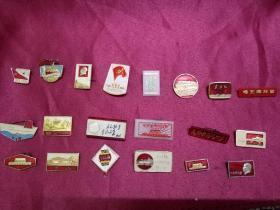 《自己动手 丰衣足食》文革时期纪念毛主席特色小胸章(20枚不同款,每一枚绝对文革老章,有实际收藏价值)