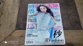 时尚杂志 2012.4
