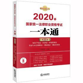 2020年国家统一法律职业资格考试一本通