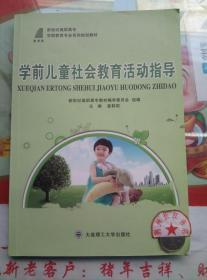 正版85新  学前儿童社会教育活动指导 姜莉莉 大连理工大学出版社 9787568502412