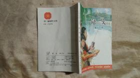 语文 六年制小学课本第十二册