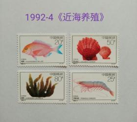 〖包邮〗邮票《近海养殖》